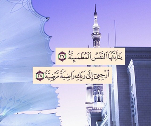 allah, inspiration, and عربي image