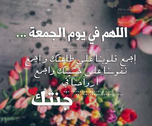 الاسلام, جمعه مباركه, and عيد image