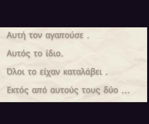 greek and greekposts image