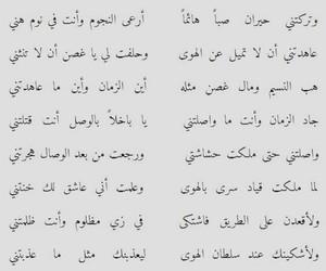 arabic, text, and كلمات image