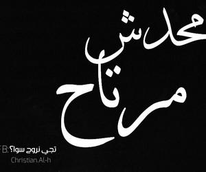 عربية, كلمات, and محدش مرتاح image