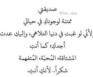 عربي, صديقتي, and كلمات image
