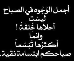 عربي, رمزيات, and صباح الخير image