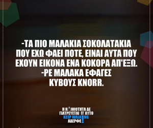 greek, quotes, and knorr image