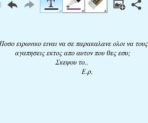 greek, quotes, and love image