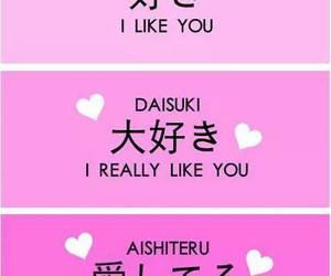 japanese, love, and japan image