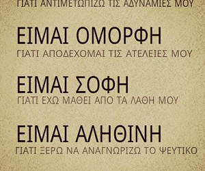 greek, power, and quotes image