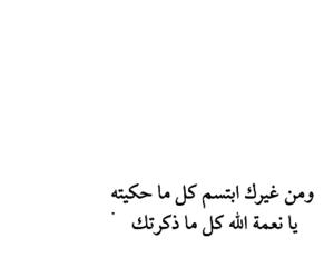 quote, عربي, and رمزيات image