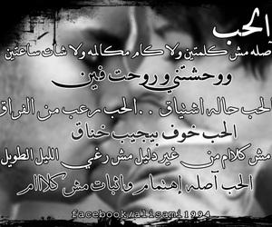 حب, عربى, and شات image