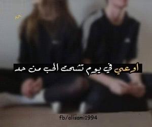 حب, فراق, and عربى image
