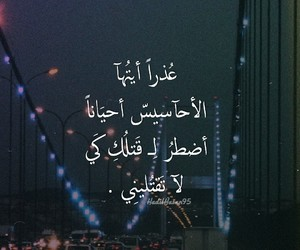 arabic, feeling, and words image