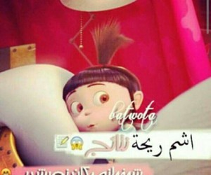 funny, laugh, and عربي image
