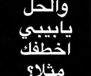 arab, qoute, and tumblr image