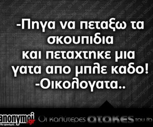 lol, greek quotes, and ellhnika image