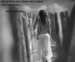 greek, ερωτας, and quotes image