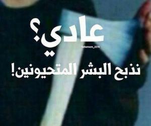 عربي, رمزية, and انستقرام image