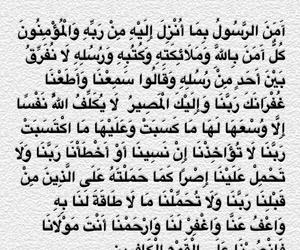 arabic, عربي, and قران image