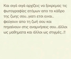 greek, greek quotes, and γρεεκ image