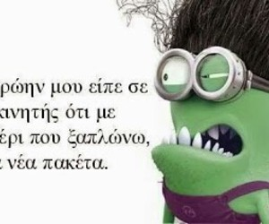 minion, quotes, and greek quotes image