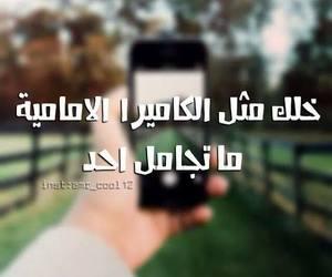 عربي, لا, and انت image