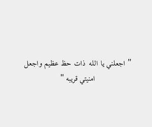 عربي, يارب, and امنية image
