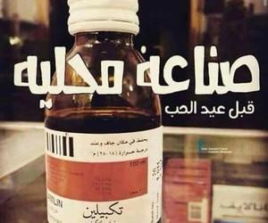 تفسير الدواء في الحلم و شرب الدواء في المنام