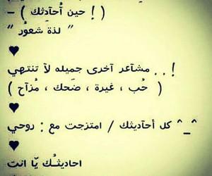 حب, عشق, and غيره image