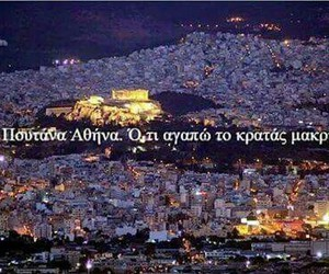 Athens, greek quotes, and quotes image