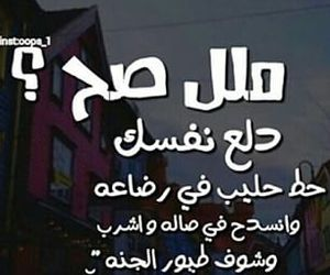 عربي, الجنة, and انستقرام image