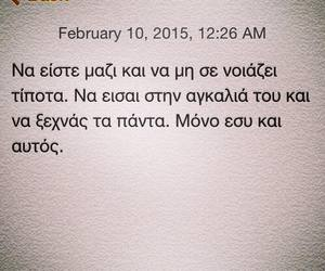greek, greekquotes, and love image