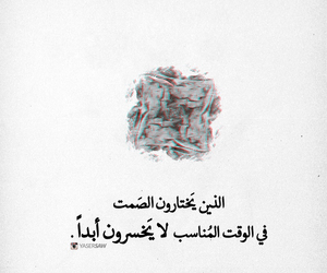 silence and عربي image