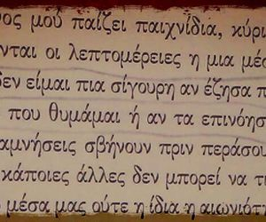 notes, quotes, and greek quotes image
