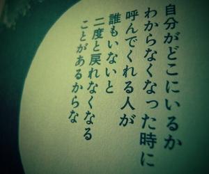 日本語 and ことば image