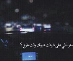 عربي and عيونك image