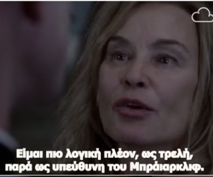 greek, quotes, and ahs image