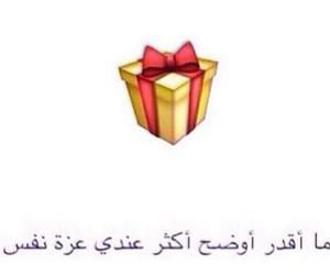gift, احبك, and هديه image
