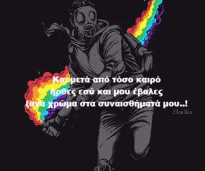 bad boy, Greece, and quote image