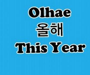 this year hangul and year hangul image