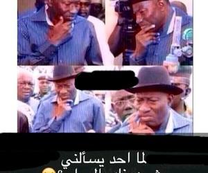 عربي, كلمات, and ضحك image