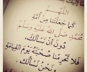 محمد, الله, and دعاء image
