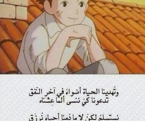 عربي, arabic, and كرتون image