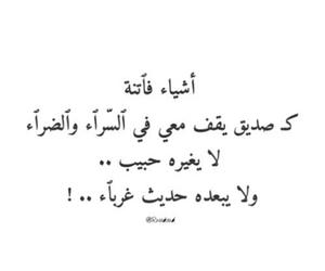 عربي and فاتنة image