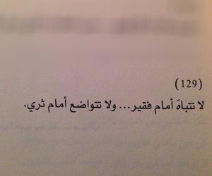 arabic, فقر, and عربي image