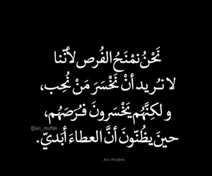 arab, arabic, and heart image