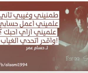 حب, غياب, and فراق image