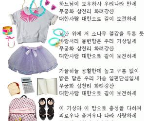 bag, korean, and skirt image