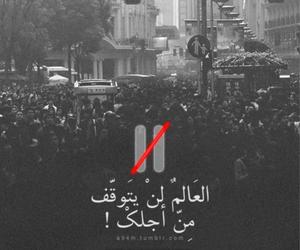 arabic, عربي, and world image