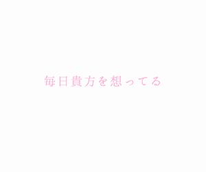 日本語, 恋, and 片想い image