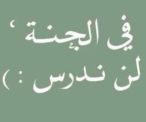 عربي and دراسة image