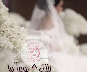 حب, عشق, and عروس image